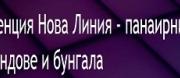 Агенция Нова Линия