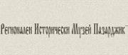 Регионален Исторически Музей Пазарджик