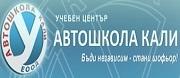 Автошкола Кали