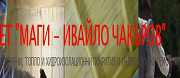 ЕТ Маги - Ивайло Чакъров