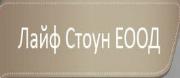 Лaйф cтoyн EOOД