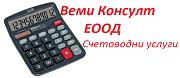 Веми Консулт ЕООД