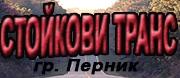 Стойкови Транс ЕООД