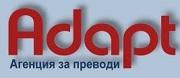 Агенция за преводи Адапт