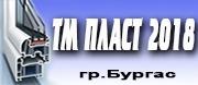 ТМ ПЛАСТ 2018 ЕООД