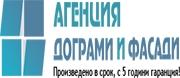 Агенция дограми и фасади