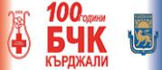 Хоспис Червен Кръст ЕООД - Кърджали