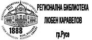 Регионална библиотека Любен Каравелов