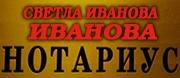 Светла Иванова Иванова