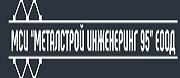 Металстрой инженеринг 95 ЕООД