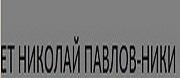 ЕТ Николай Павлов