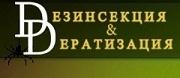 Дезинсекция и дератизация ЕООД