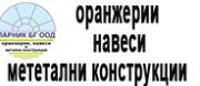 ПАРНИК БГ ООД