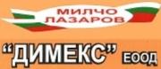 Димекс ЕООД