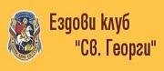 Ездови Клуб Свети Георги