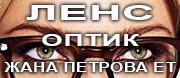 ЛЕНС - ОПТИК - ЖАНА ПЕТРОВА ЕТ