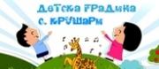 ДГ - с. Крушари