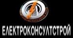 Електроконсултстрой ООД