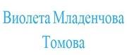 Виолета Младенчова Томова