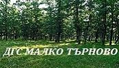 Държавно Горско Стопанство Малко Търново