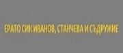 Ерато Сик Иванов, Станчева и съдружие