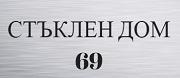 Стъклен дом 69 ЕООД