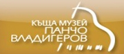 КЪЩА МУЗЕЙ ПАНЧО ВЛАДИГЕРОВ