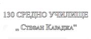 образование 130 СУ Стефан Караджа - София - 130 СУ Стефан Караджа - София, 130 СУ, СУ Стефан Караджа, СУ, образование
