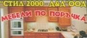 Стил - 2000 Ди енд Ди ООД