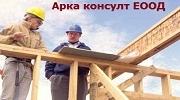 Арка консулт ЕООД