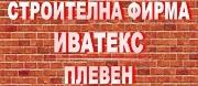 Иватекс Иван Деков ЕТ