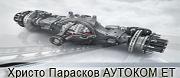 Христо Парасков - Аутоком ЕТ