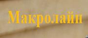 Макролайн ЕООД