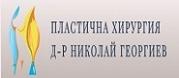 МЦ За Пластична Хирургия Д-р Николай Георгиев