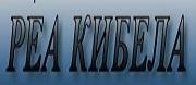 Погребална Агенция Реа Кибела