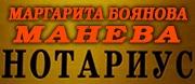 Маргарита Боянова Манева