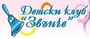 Детски Клуб Звънче - Варна