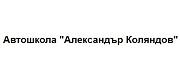 Шофьорски курсове Александър Коляндов