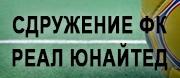 Сдружение Футболен Клуб Реал Юнайтед