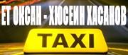 ET Оксан - Хюсеин Хасанов