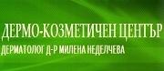 Дерматологичен център Д - р Неделчева