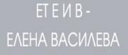Е и В Елена Василева ЕТ