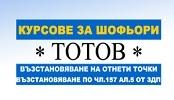 Тотов 48