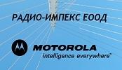 Радио Импекс ЕООД