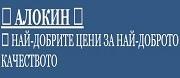 Алокин Николай Генов