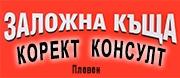 Заложна къща Корект консулт ЕООД