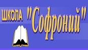 Школа Софроний