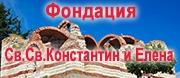 Фондация Св.Св.Константин и Елена