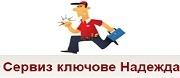 Сервиз Ключове ТИ АЙС
