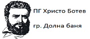 ПГ Христо Ботев  - Долна баня